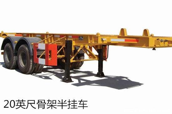 山东梁山  20英尺/30英尺/40英尺   集装箱式骨架半挂车